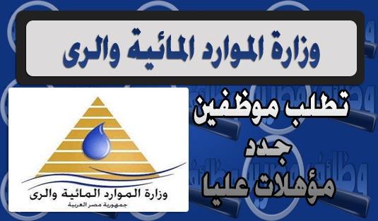 وظائف وزارة الموارد المائية والري - اعلان رقم 1 لسنة 2017