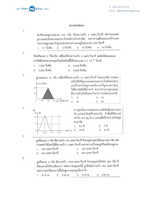 เรียนฟิสิกส์ที่บ้าน