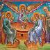 Το Άγιο Πνεύμα στη ζωή μας..