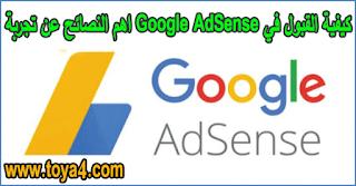 كيفية القبول في Google AdSense اهم النصائح عن تجربة