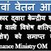 7th CPC Allowances Orders: मोदी सरकार द्वारा केन्द्रीय कर्मचारियों को मिलने वाली विशेष क्षतिपूर्ति भत्ता (पहाड़ी क्षेत्र) को समाप्त करने का आदेश
