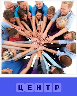 люди руками образовали центр соединив их вместе