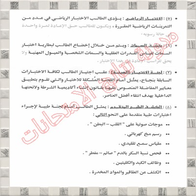 كافة التفاصيل عن قبول دغه جديده من الضباط المتخصصين 2017 أكاديمية الشرطه