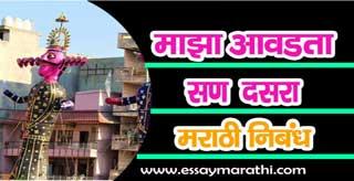 Maza Avadta San Essay In Marathi