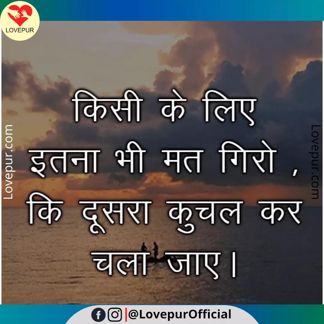 Kisi ke liye itna bhi mat giro  ke wo tumhein kuchal ke chala jaye