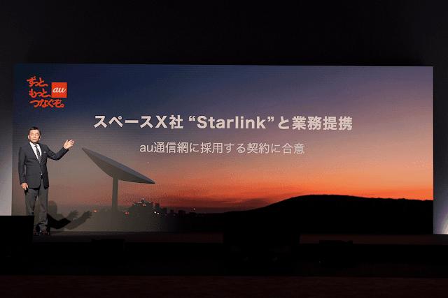 KDDIが米SpaceXの衛星通信「Starlink」を山間部・離島のエリアカバーや災害対策で活用へ