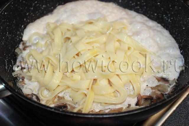 рецепт тальятелле со сливочно-грибным соусом с пошаговыми фото