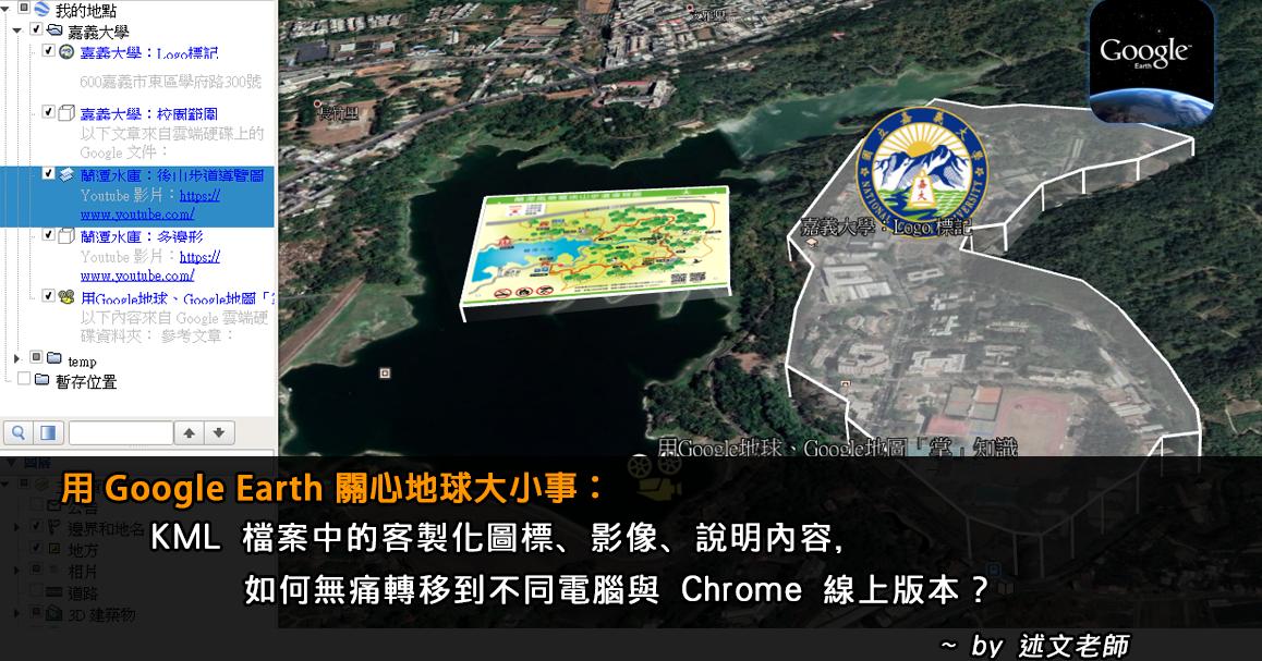 用 Google Earth 關心地球大小事:KML 檔案中的客製化圖標、影像、說明內容,如何無痛轉移到不同電腦與 Chrome 線上版本?