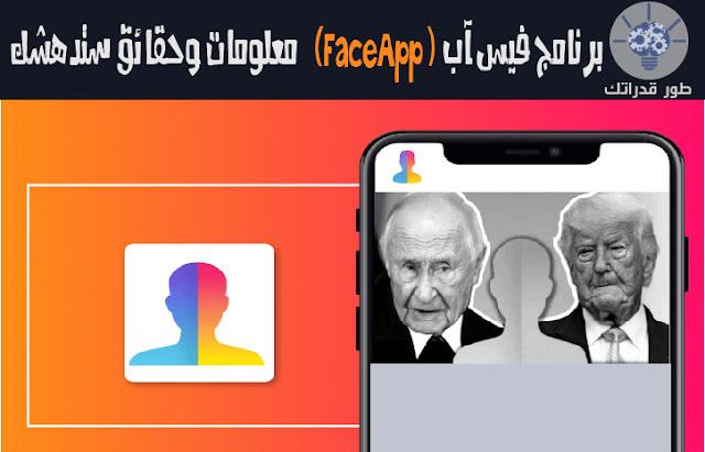 برنامج فيس آب (FaceApp ) معلومات وحقائق ستدهشك