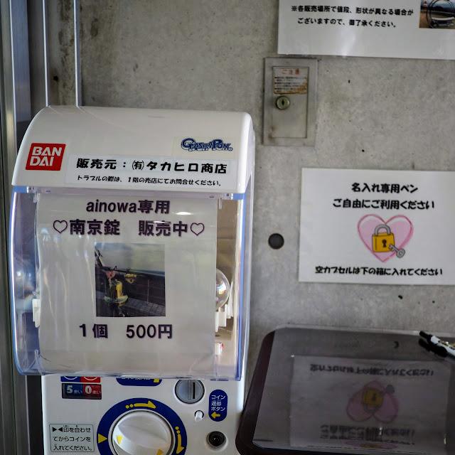 湘南平 高麗山公園 レストハウス展望台 ainowa(あいのわ)南京錠