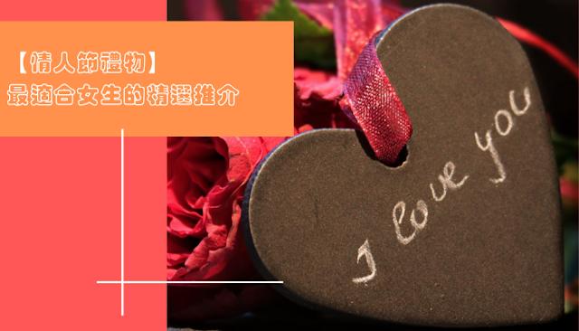 【情人節禮物】最適合女生的 10 款精選推介