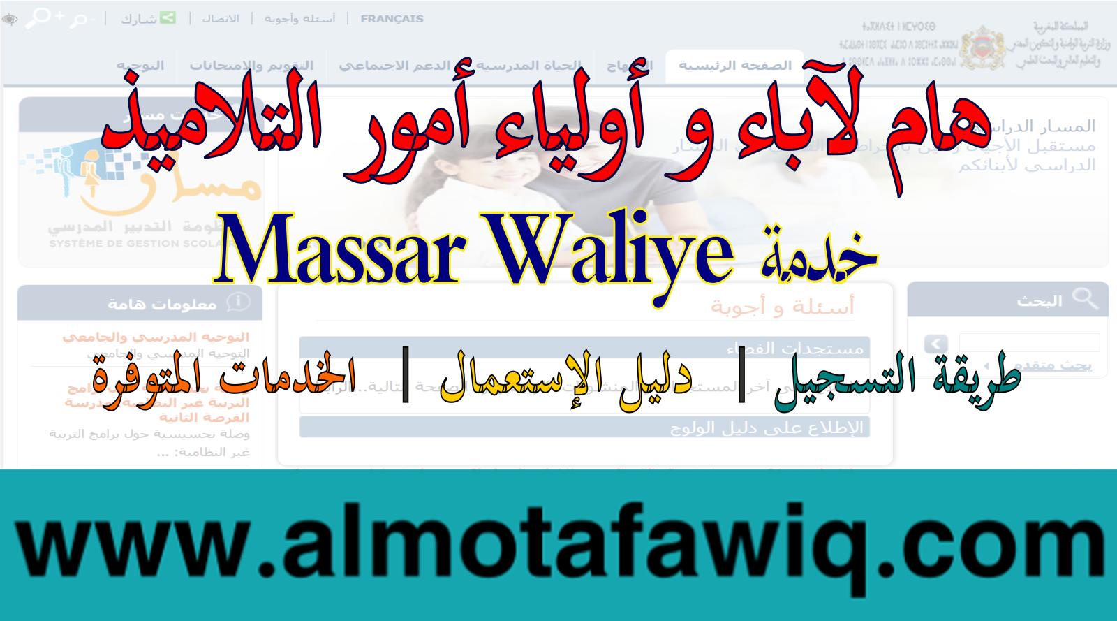 خدمة مسار Massar Waliye لفائدة أمهات وآباء وأولياء التلاميذ