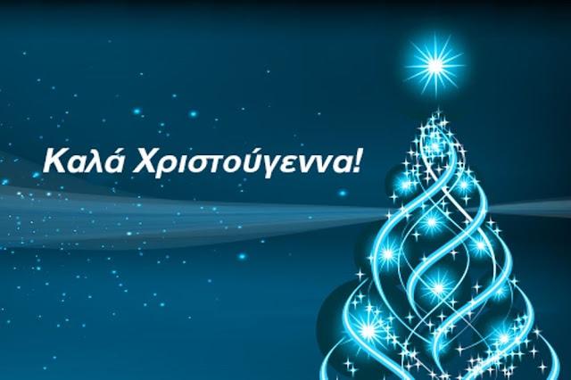 Καλά Χριστούγεννα από το thespro.gr και την εφημερίδα ΤΙΤΑΝΗ