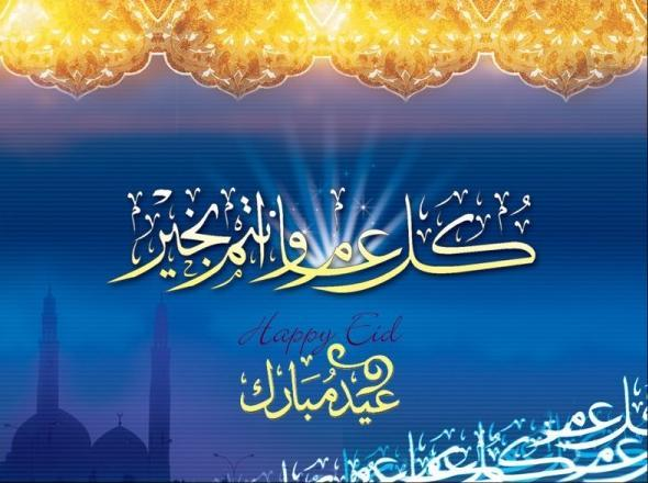Eid Mubarak wallpaper 2