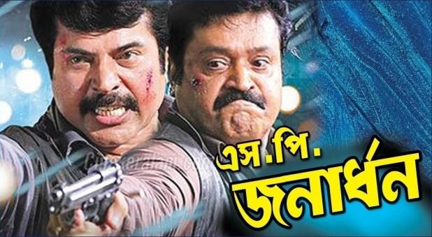 SP Janardhan 2017 Bengali Dubbed Movie Full HDRip 720p