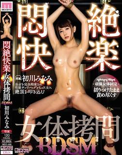 MIDE-480 Cold Pleasure Female Body Torture BDSM Hatsukawa Minami