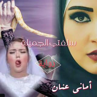 رواية سلفتي الجميلة كاملة  - اماني عنان
