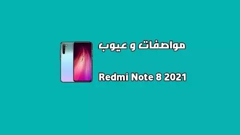 سعر و مواصفات Xiaomi Redmi Note 8 2021 - مميزات و عيوب هاتف شاومي ريدمي نوت 8 2021