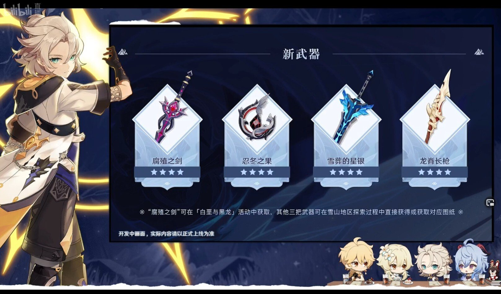 NEW SETS AND NEW WEAPONS Screenshot