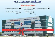 وظائف مجموعة بدر السماءالمستشفيات والمراكز الطبية 2021