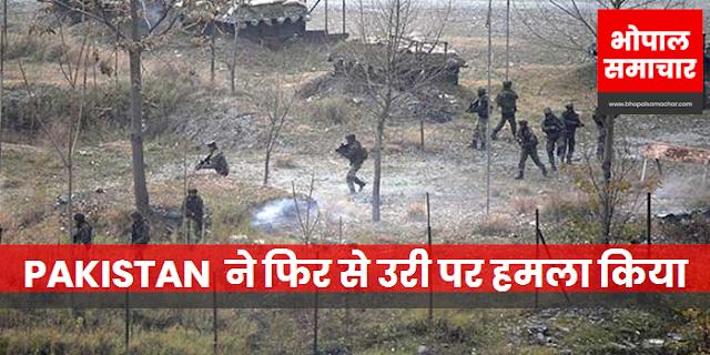 PAKISTAN  ने फिर से उरी पर हमला किया, 1 सैनिक शहीद