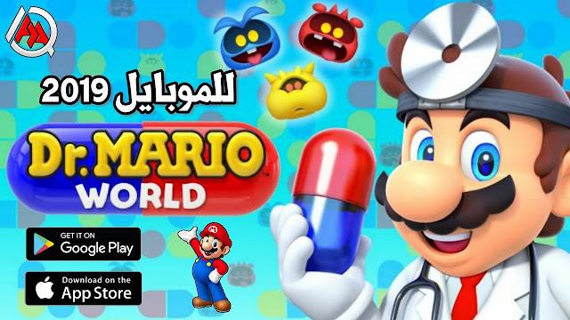 تحميل لعبة Dr. Mario World [اخر اصدار] + مهكرة للاندرويد