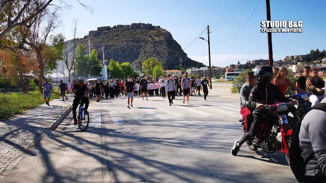 """""""Και α... και ου... κατάληψη παντού"""" φώναξαν μαθητές σε πορεία στο Ναύπλιο (βίντεο)"""