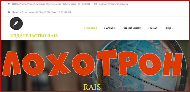 Издательство Rais rais-kompany.ru отзывы, лохотрон! ООО «Раис»