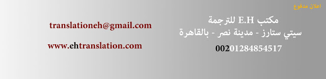 certified translation offices in Cairo