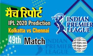 Kolkatta vs Chennai 49th Match Who will win Today IPLT20?Cricfrog