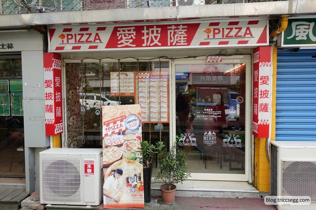 iPizza(1).jpg
