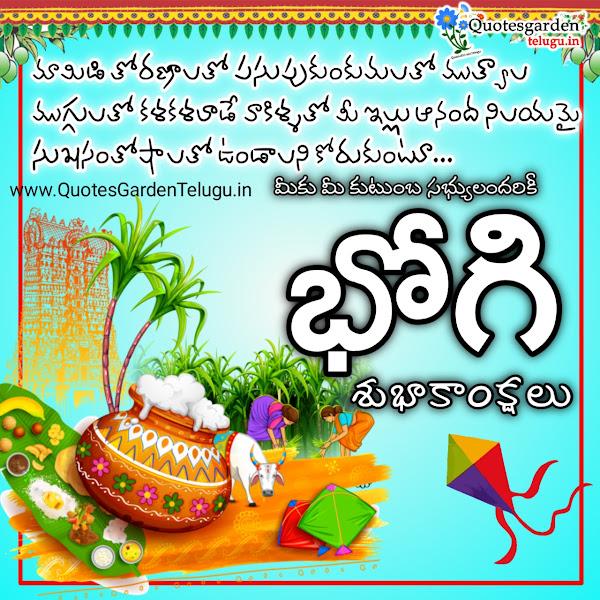 Happy-bhogi-2021-greetings-wishes-images-in-Telugu