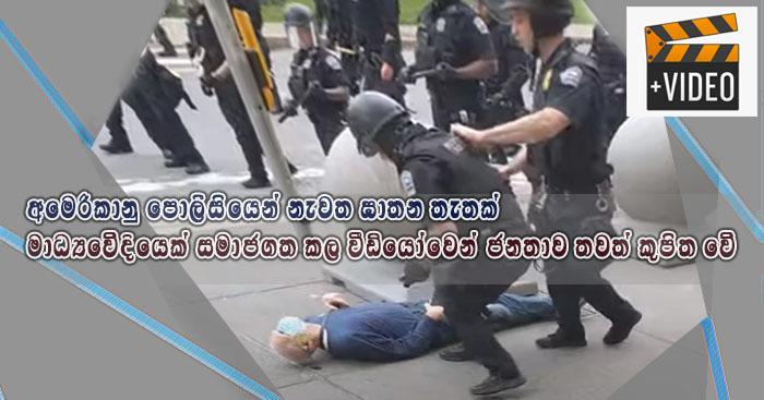 https://www.gossiplanka.com/2020/06/america-police-hit-person.html