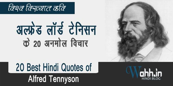 20-Best-Hindi-Quotes-of-Alfred-Tennyson