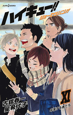 Hellominju.com: ハイキュー!!    ショーセツバン!! 第11巻 表紙    Haikyuu!! Shōsetsuban!! Covers   Hello Anime !