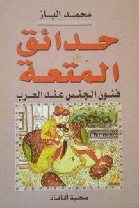 تحميل كتاب حدائق المتعة (فنون الجنس عند العرب)Pdf
