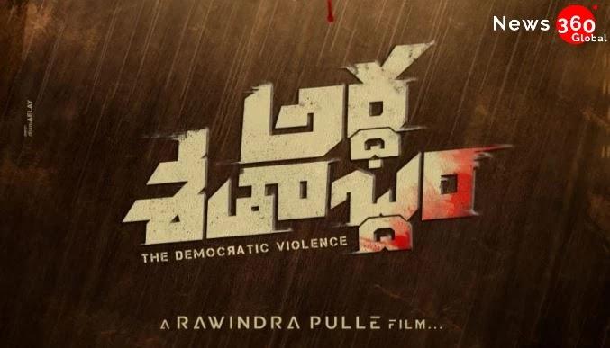 Ardha Shathabdham, Trailer, Cast And Crew, Release Date.