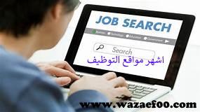 اشهر مواقع التوظيف (البحث عن عمل )اللي ممكن تدور فيها علي شغل برة وجوة بلدك للخريجين والطلبة