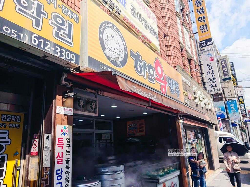 釜慶大學,大淵站,大淵站逛街,走路去二妓台