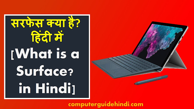 what is surface in hindi