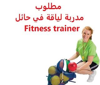 وظائف السعودية مطلوب مدربة لياقة في حائل Fitness trainer