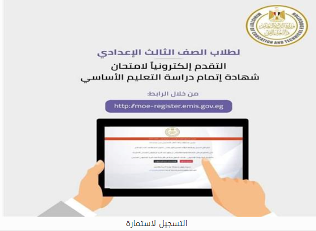 التسجيل لاستمارة امتحانات الشهادة الإعدادية 2020-2021