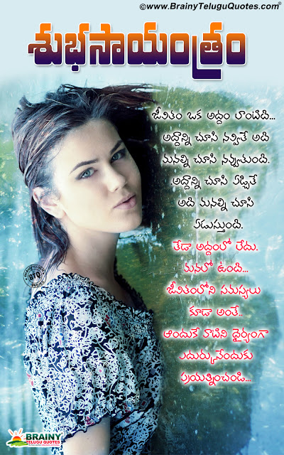 good evening telugu greetings, quotes on self motivational,best good evening messages in telugu
