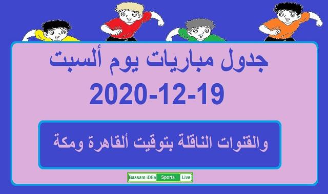 جدول مباريات اليوم ألسبت 19-12-2020 والقنوات الناقلة بتوقيت القاهرة ومكة