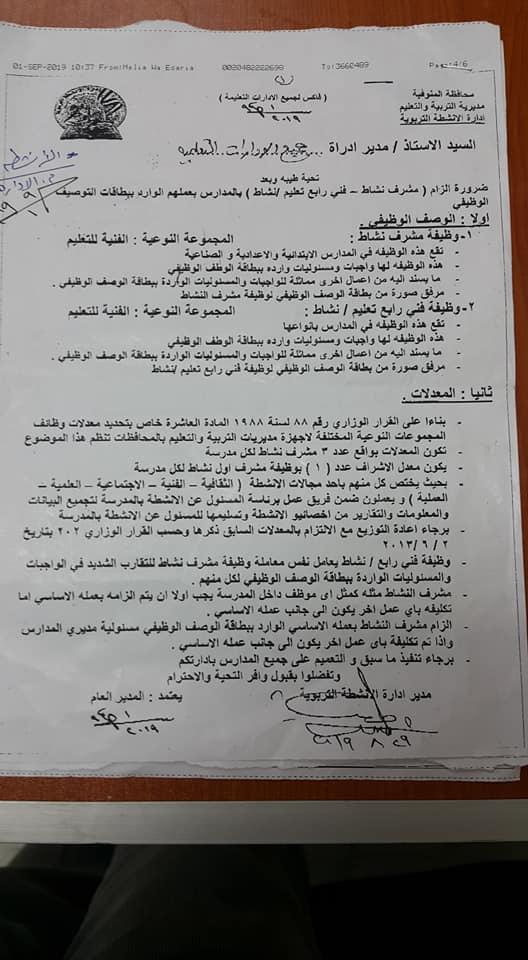 خطة الأنشطة بالمدارس وإختصاصات مشرف الأنشطة للعام الدراسي 2019 / 2020 13