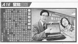 2000年創立了學習障礙香港第一個學習障礙網www.sld2000.com