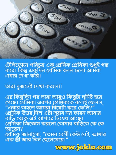 Telephone love story Bengali story joke