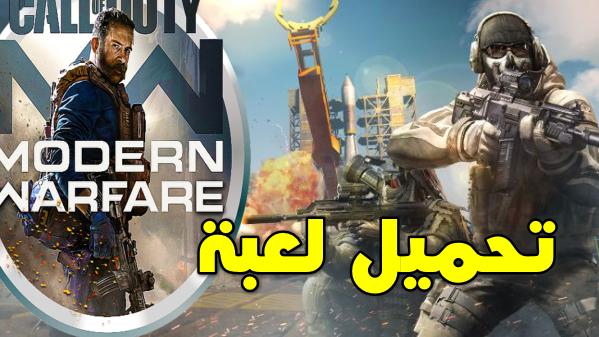 تطبيق Call of Duty: Mobile ، منافس PUBG Mobile الذي طال انتظاره من Activision ،اصبح الان متاح للعب على أجهزة Android و iPhone في جميع أنحاء العالم. تعتمد لعبة إطلاق النار من منظور الشخص الأول  نفس  الذي تتمتع به لعبة Call of Duty , وتتميز بخرائط وشخصيات وأسلحة مشهورة اكثر من الألعاب السابقة.