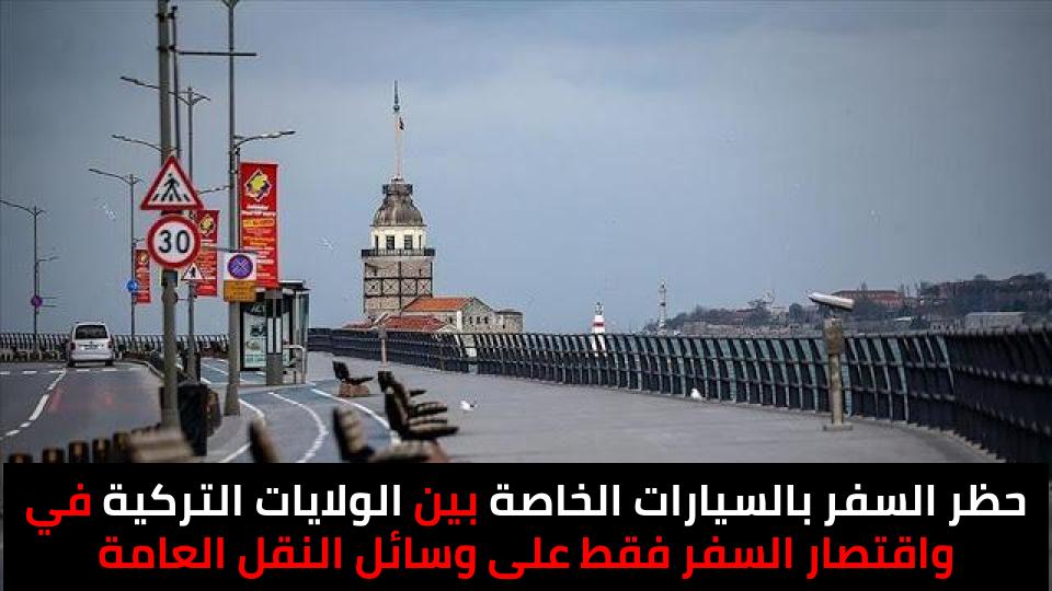السفر بين المدن التركية وقرارات حظر التجول الجديدة في تركيا خلال رمضان