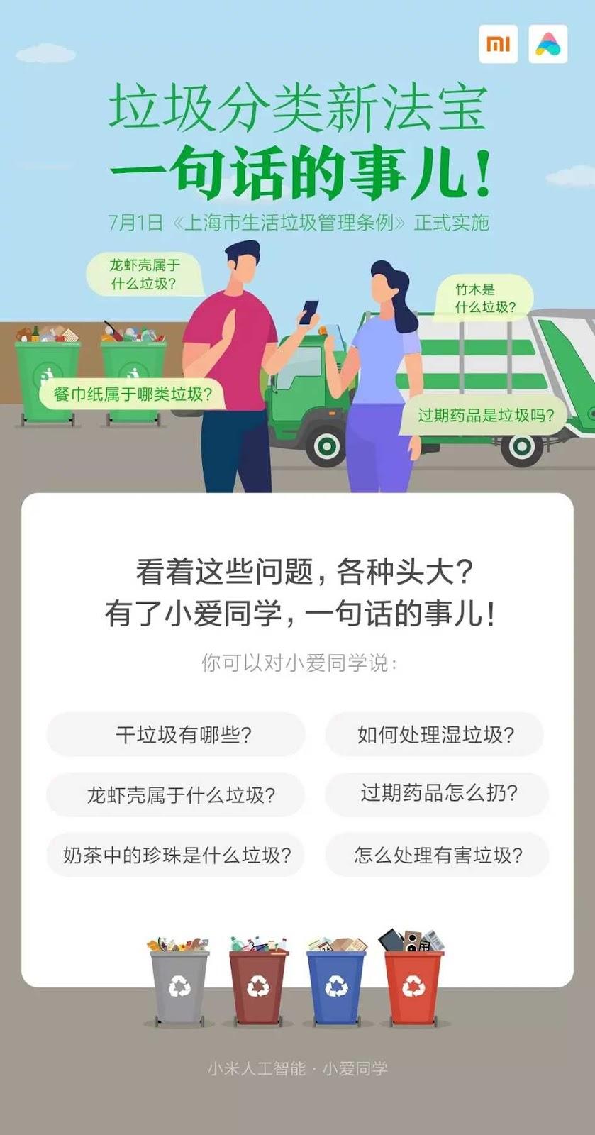 Klasifikasi Penyimpanan Xiao Ai (gizmochina.com)